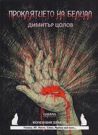 Проклятието на Белиал — Димитър Цолов (корица)