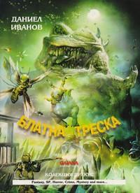 Блатна треска — Даниел Иванов (корица)