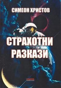 Страхотни разкази — Симеон Христов (корица)