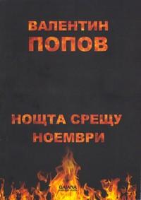 Нощта срещу ноември — Валентин Попов (корица)