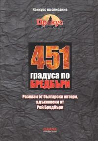 451 градуса по Бредбъри —  (корица)