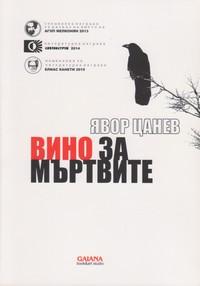 Вино за мъртвите — Явор Цанев (корица)