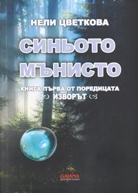Синьото мънисто — Нели Цветкова (корица)