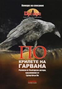 ПО крилете на гарвана —  (корица)