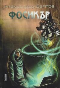 Фосикър — Александър Белтов (корица)