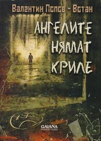 Ангелите нямат криле — Валентин Попов — Вотан (корица)