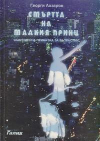 Смъртта на Малкия принц — Георги Лазаров (корица)
