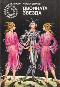 Двойната звезда — Любен Дилов (корица)