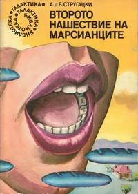 Второто нашествие на марсианците — А. и Б. Стругацки (корица)