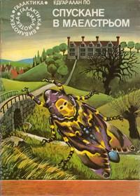 Спускане в Маелстрьом — Едгар Алан По (корица)