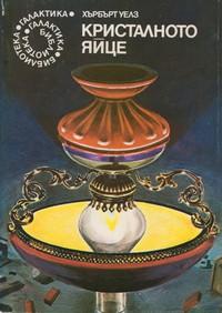 Кристалното яйце — Хърбърт Уелз (корица)
