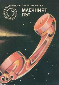 Млечният път — Север Гансовски (корица)