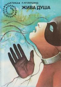 Жива душа — Пер Кристиян Йершилд (корица)