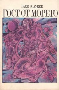 Гост от морето — Глеб Голубев (корица)