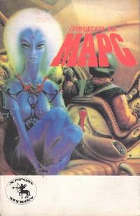 Принцесата на Марс — Едгар Р. Бъроуз (корица)