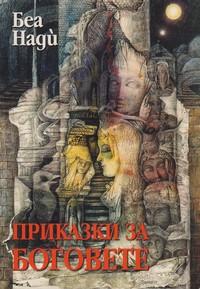 Приказки за Боговете — Беа Надѝ (корица)