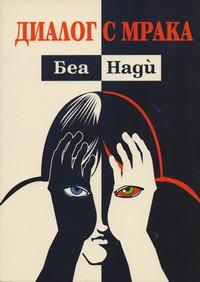 Диалог с Мрака — Беа Надѝ (корица)