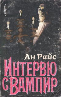 Интерю с вампир — Ан Райс (корица)
