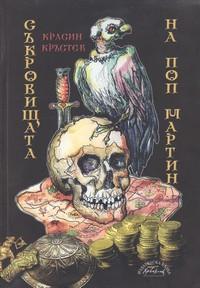 Съкровищата на поп Мартин — Красин Кръстев (корица)