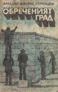 Обреченият град — Аркадий и Борис Стругацки (корица)