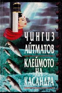 Клеймото на Касандра — Чингиз Айтматов (корица)