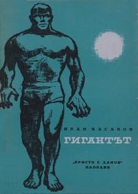 Гигантът — Иван Касабов (корица)