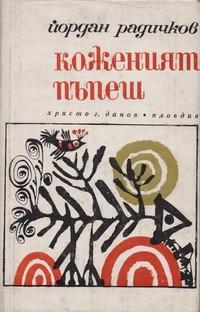Коженият пъпеш — Йордан Радичков (външна)