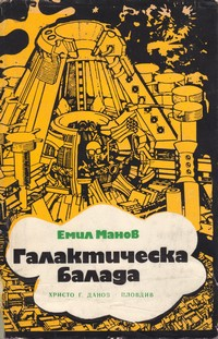 Галактическа балада — Емил Манов (корица)
