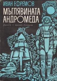 Мъглявината Андромеда — Иван Ефремов (корица)