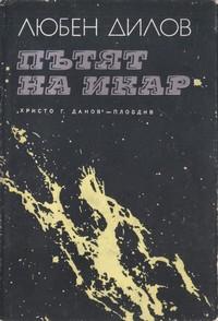 Пътят на Икар — Любен Дилов (корица)