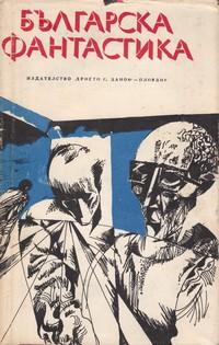 Българска фантастика (корица)