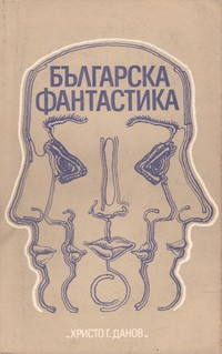 Българска фантастика —  (корица)