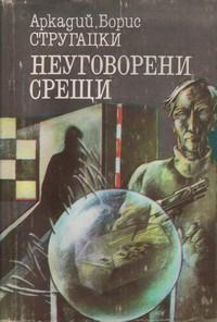 Неуговорени срещи — Аркадий, Борис Стругацки (корица)