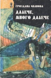 Далече, много далече — Гроздана Иванова (корица)