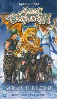 Залезът на боговете — Брайън Перо (корица)