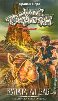 Кулата Ал Баб — Брайън Перо (корица)