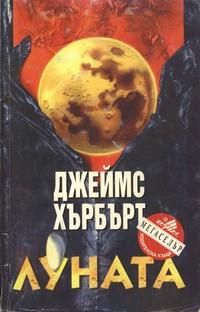 Луната — Джеймс Хърбърт (корица)