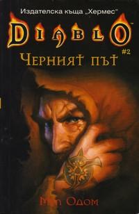 Черният път — Мел Одом (корица)