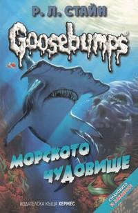 Морското чудовище — Р. Л. Стайн (корица)