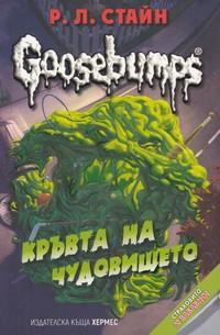 Кръвта на чудовището — Р. Л. Стайн (корица)