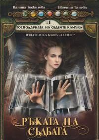 Ръката на съдбата — Ванина Божилова, Евгения Танева (корица)