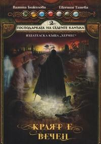 Краят е вечен — Ванина Божилова, Евгения Танева (корица)