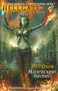 Магическият ръкопис — Мел Одом (корица)