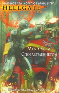 Споразумението — Мел Одом (корица)