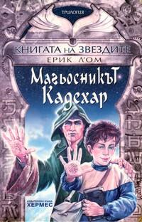 Магьосникът Кадехар — Ерик Л'ом (корица)