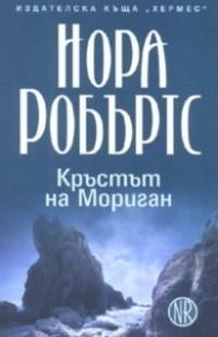 Кръстът на Мориган — Нора Робъртс (корица)