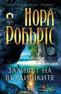 Заливът на въздишките — Нора Робъртс (корица)