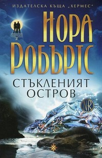 Стъкленият остров — Нора Робъртс (корица)