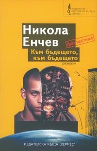 Към бъдещето, към бъдещето — Никола Енчев (корица)