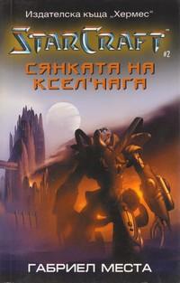 Сянката на Ксел'нага — Габриел Места (корица)